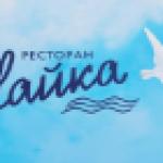логотип ресторана Чайка